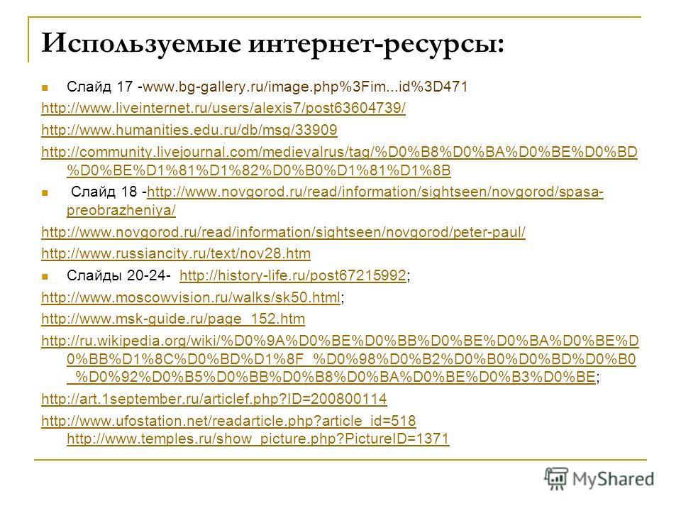 Используемые интернет-ресурсы: Слайд 17 -www.bg-gallery.ru/image.php%3Fim...id%3D471 http://www.liveinternet.ru/users/alexis7/post63604739/ http://www.humanities.edu.ru/db/msg/33909 http://community.livejournal.com/medievalrus/tag/%D0%B8%D0%BA%D0%BE%