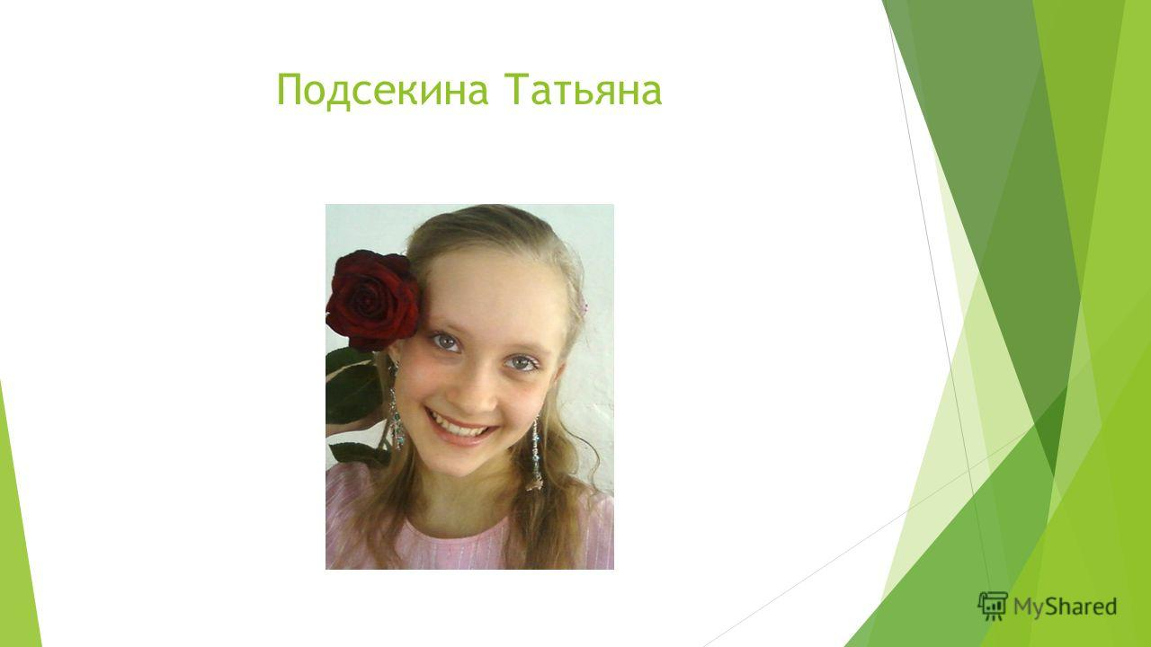 Подсекина Татьяна