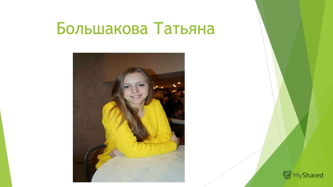 Большакова Татьяна
