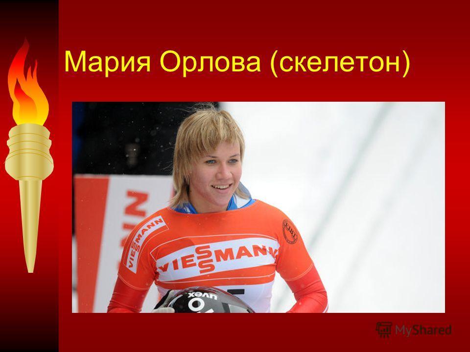 Мария Орлова (скелетон)