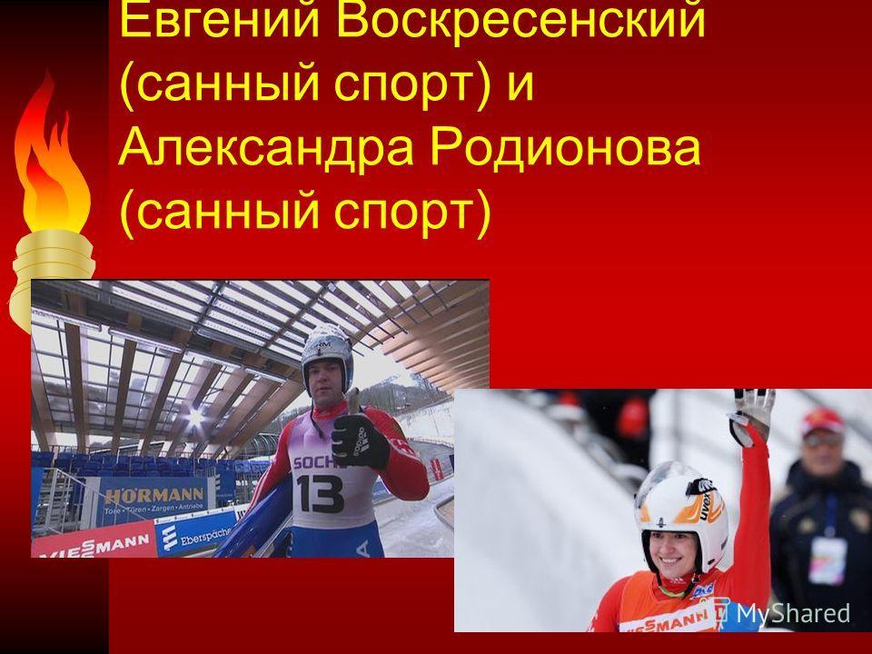 Евгений Воскресенский (санный спорт) и Александра Родионова (санный спорт)