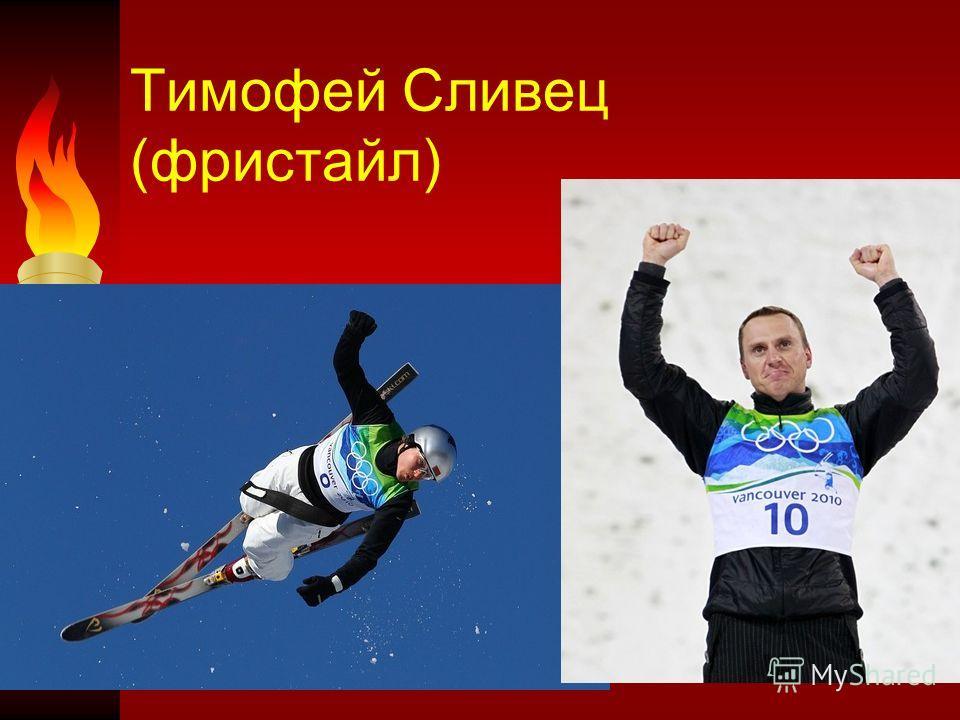 Тимофей Сливец (фристайл)