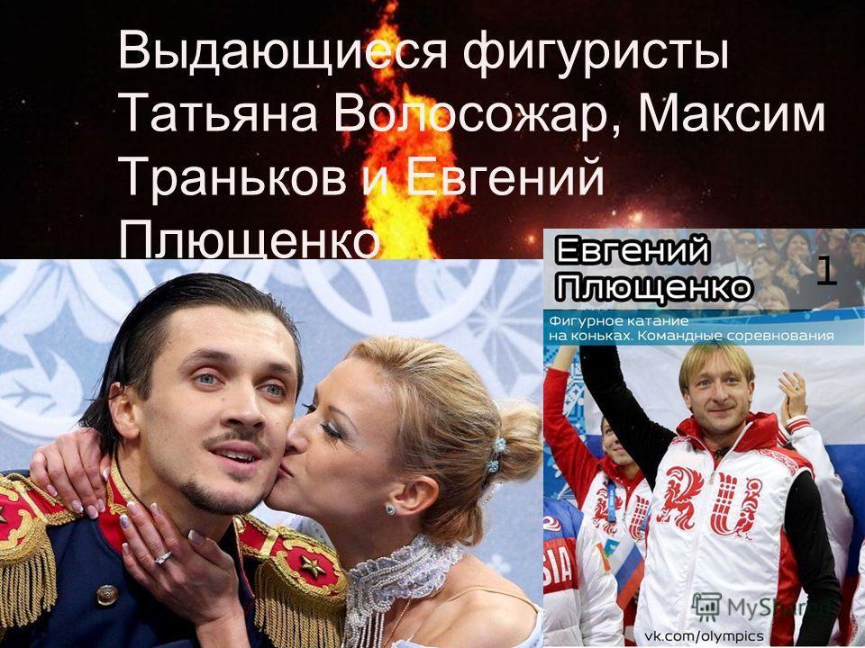 Выдающиеся фигуристы Татьяна Волосожар, Максим Траньков и Евгений Плющенко