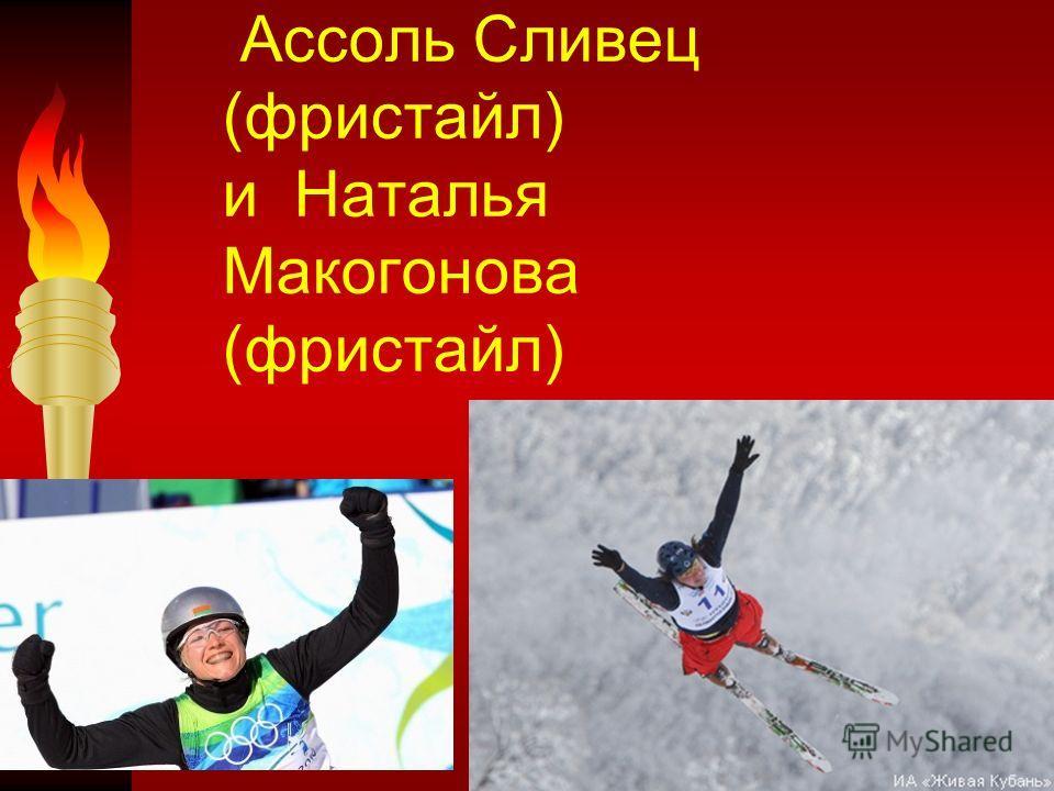 Ассоль Сливец (фристайл) и Наталья Макогонова (фристайл)