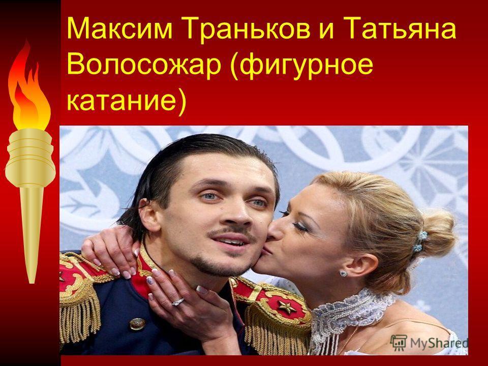 Максим Траньков и Татьяна Волосожар (фигурное катание)