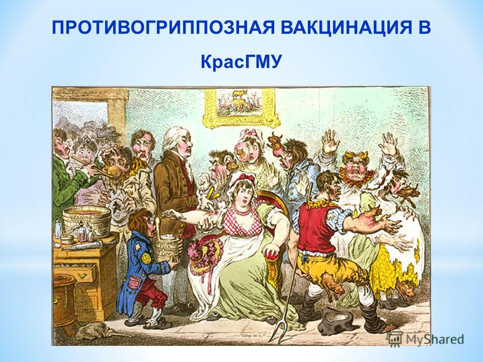 ПРОТИВОГРИППОЗНАЯ ВАКЦИНАЦИЯ В КрасГМУ