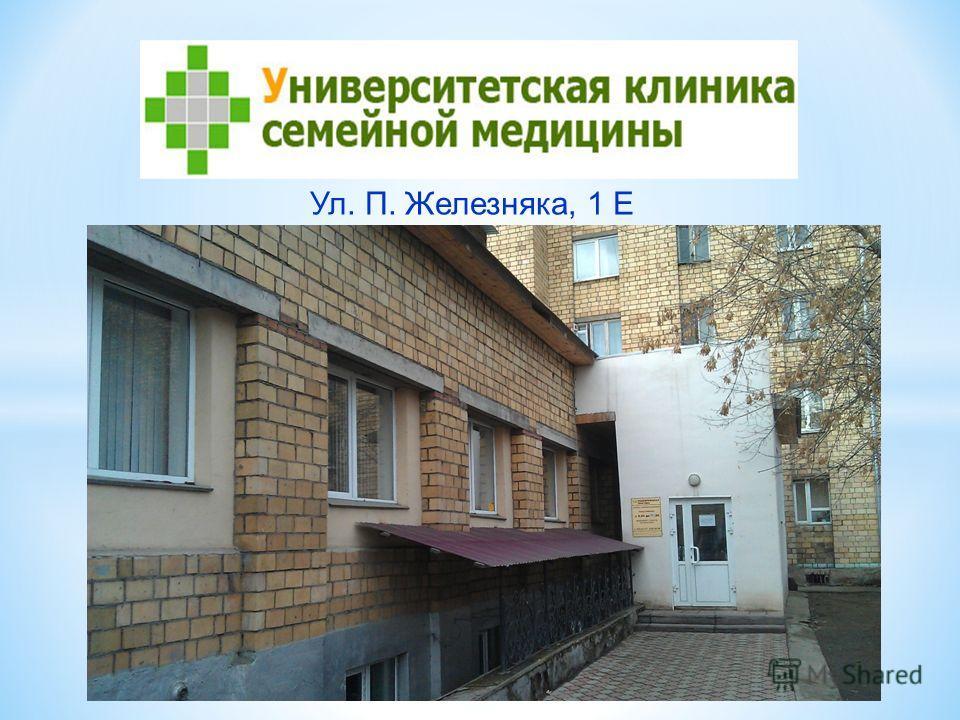 Ул. П. Железняка, 1 Е
