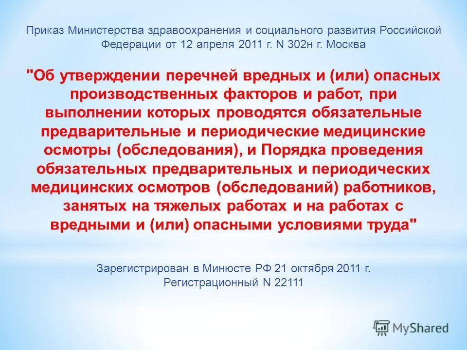 Приказ Министерства здравоохранения и социального развития Российской Федерации от 12 апреля 2011 г. N 302н г. Москва