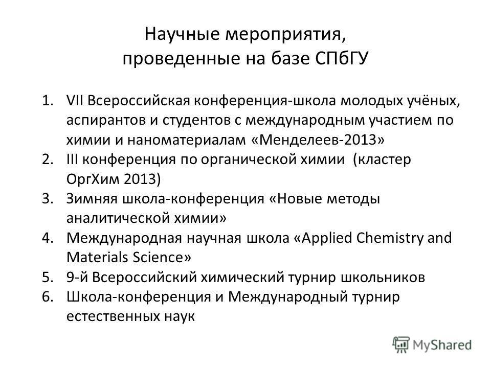 Научные мероприятия, проведенные на базе СПбГУ 1.VII Всероссийская конференция-школа молодых учёных, аспирантов и студентов с международным участием по химии и наноматериалам «Менделеев-2013» 2.III конференция по органической химии (кластер ОргХим 20