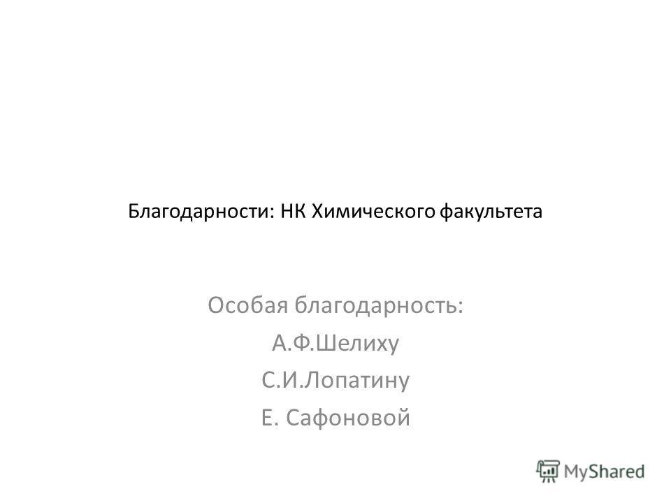 Благодарности: НК Химического факультета Особая благодарность: А.Ф.Шелиху С.И.Лопатину Е. Сафоновой
