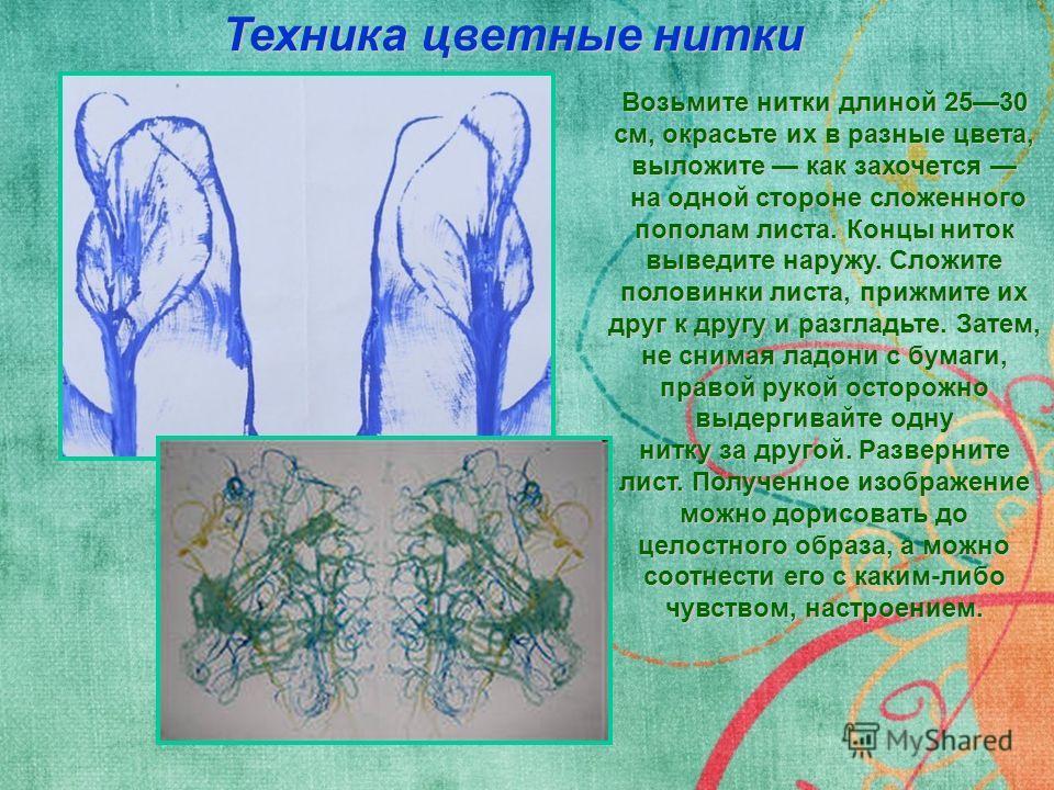 Техника цветные нитки Возьмите нитки длиной 2530 см, окрасьте их в разные цвета, выложите как захочется Возьмите нитки длиной 2530 см, окрасьте их в разные цвета, выложите как захочется на одной стороне сложенного пополам листа. Концы ниток выведите