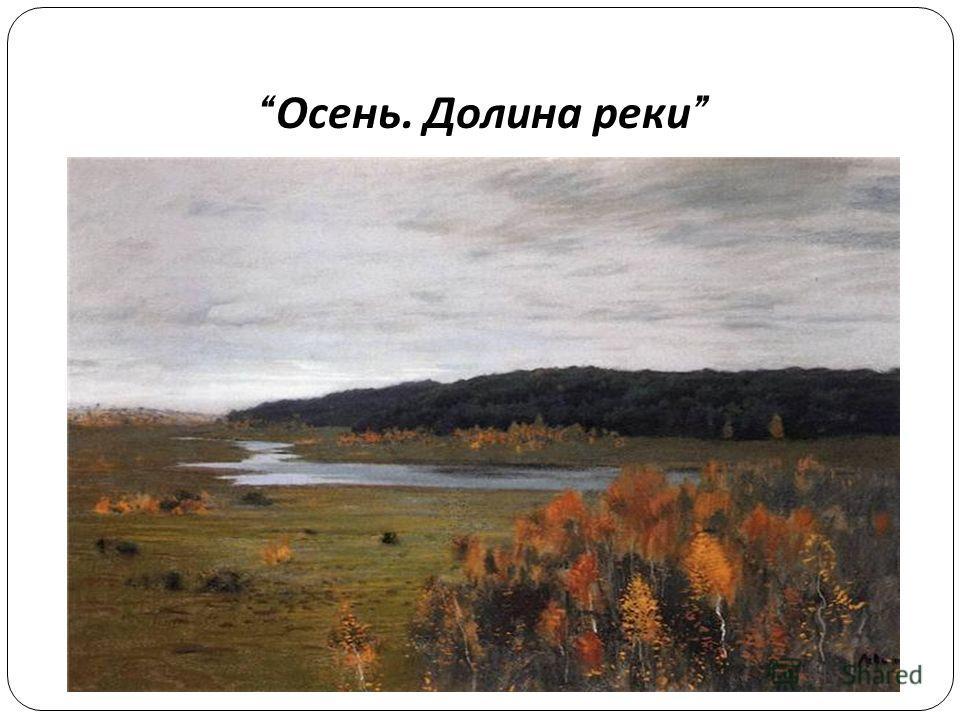 Осень. Долина реки