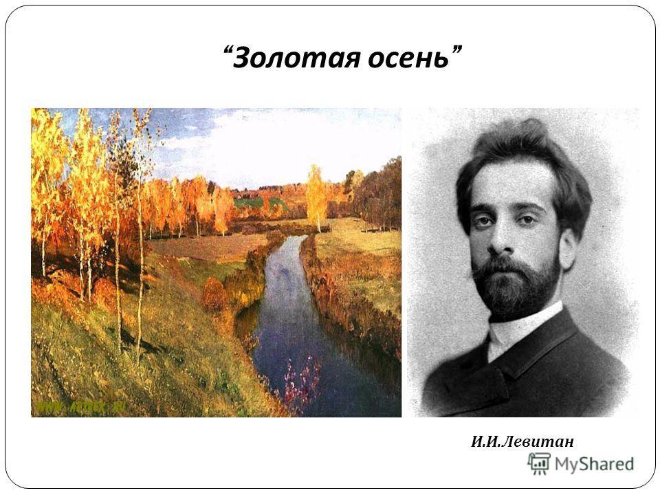 Золотая осень И. И. Левитан
