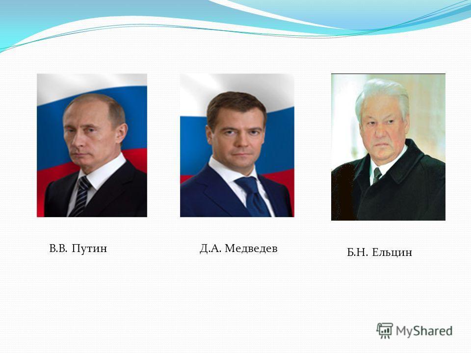 В.В. ПутинД.А. Медведев Б.Н. Ельцин