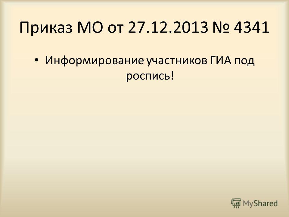 Приказ МО от 27.12.2013 4341 Информирование участников ГИА под роспись!