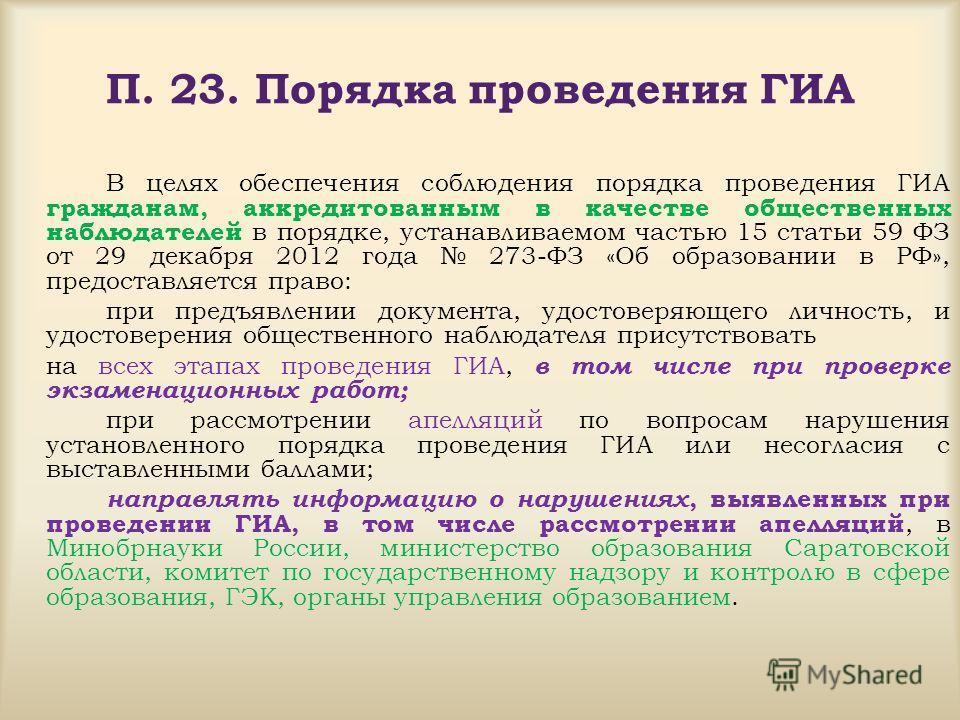 П. 23. Порядка проведения ГИА В целях обеспечения соблюдения порядка проведения ГИА гражданам, аккредитованным в качестве общественных наблюдателей в порядке, устанавливаемом частью 15 статьи 59 ФЗ от 29 декабря 2012 года 273-ФЗ «Об образовании в РФ»