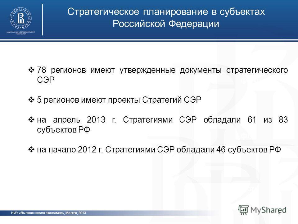 НИУ «Высшая школа экономики», Москва, 2013 Стратегическое планирование в субъектах Российской Федерации фото фто фото 3 78 регионов имеют утвержденные документы стратегического СЭР 5 регионов имеют проекты Стратегий СЭР на апрель 2013 г. Стратегиями