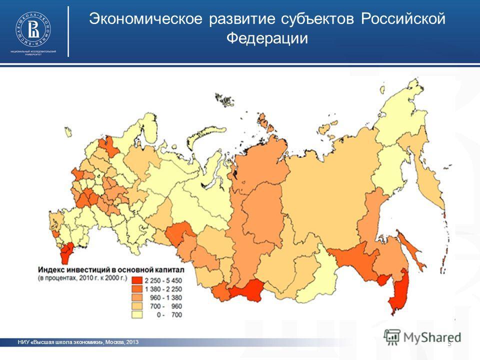НИУ «Высшая школа экономики», Москва, 2013 Экономическое развитие субъектов Российской Федерации фото фто фото 5