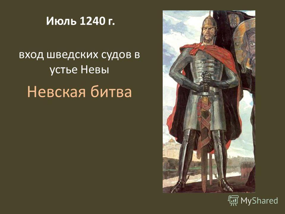 Июль 1240 г. вход шведских судов в устье Невы Невская битва