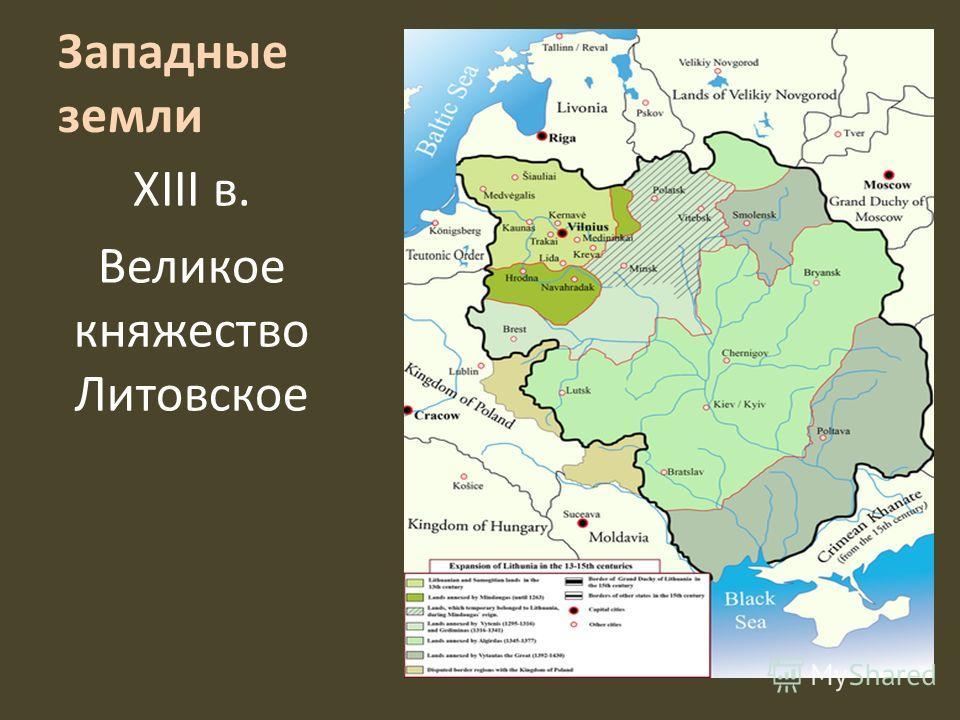 Западные земли XIII в. Великое княжество Литовское