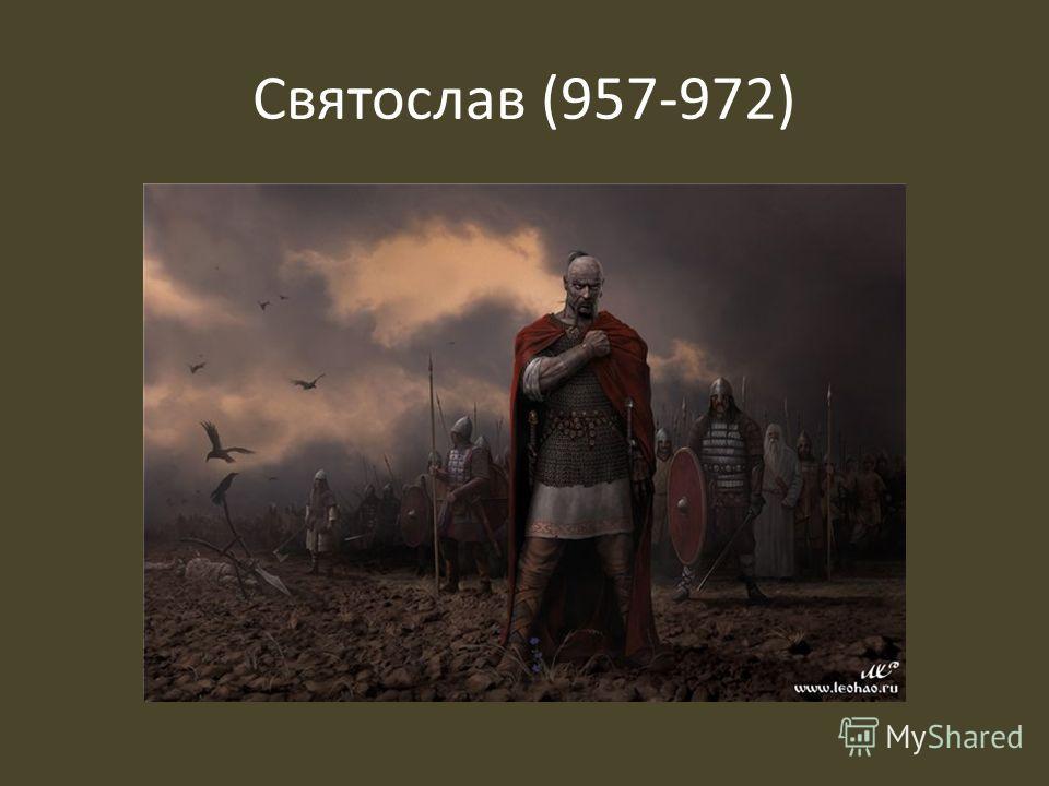 Святослав (957-972)