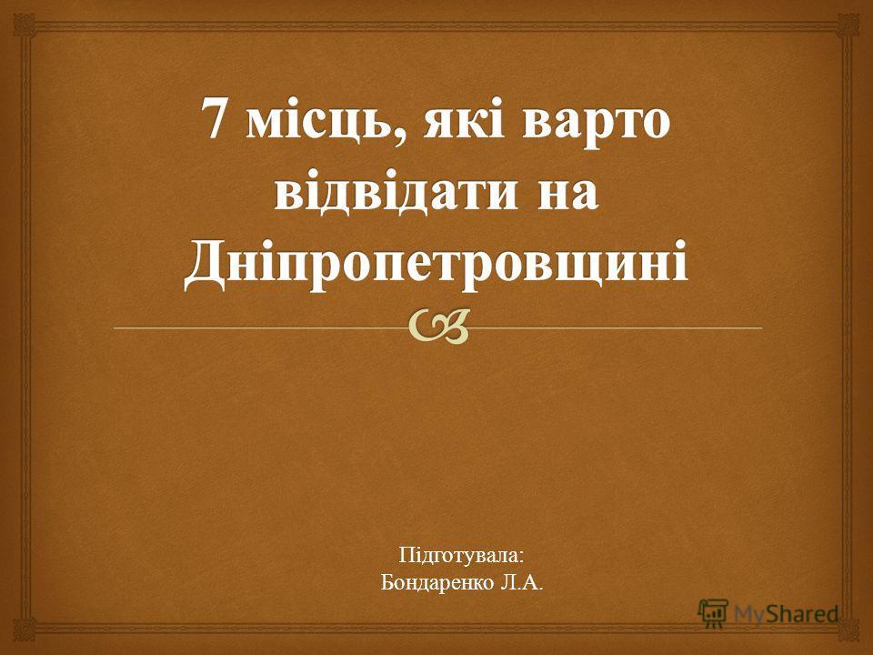 Підготувала : Бондаренко Л. А.