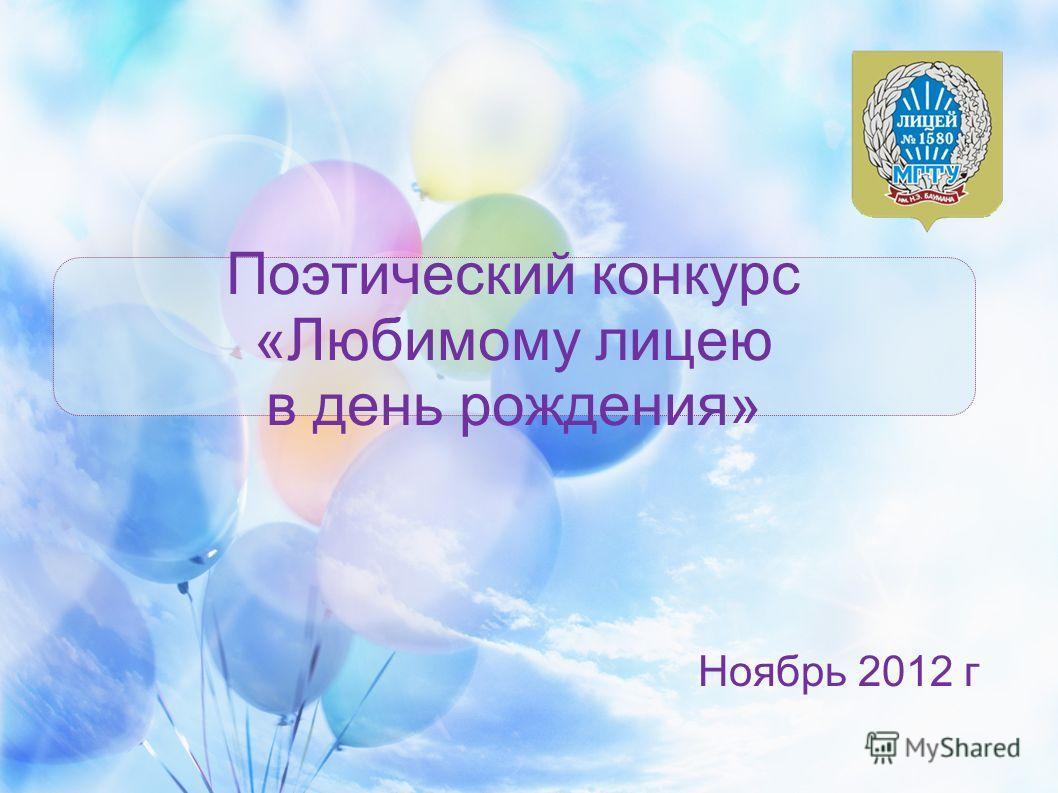 Поэтический конкурс «Любимому лицею в день рождения» Ноябрь 2012 г