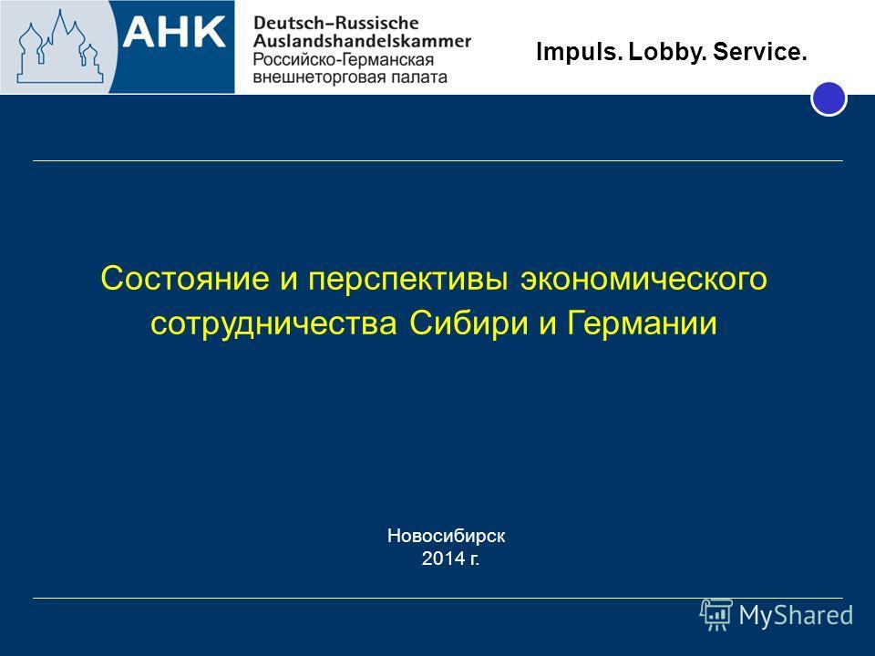 Impuls. Lobby. Service. Состояние и перспективы экономического сотрудничества Сибири и Германии Новосибирск 2014 г.