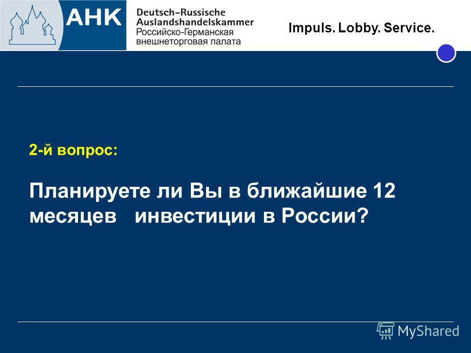 Impuls. Lobby. Service. 2-й вопрос: Планируете ли Вы в ближайшие 12 месяцев инвестиции в России?
