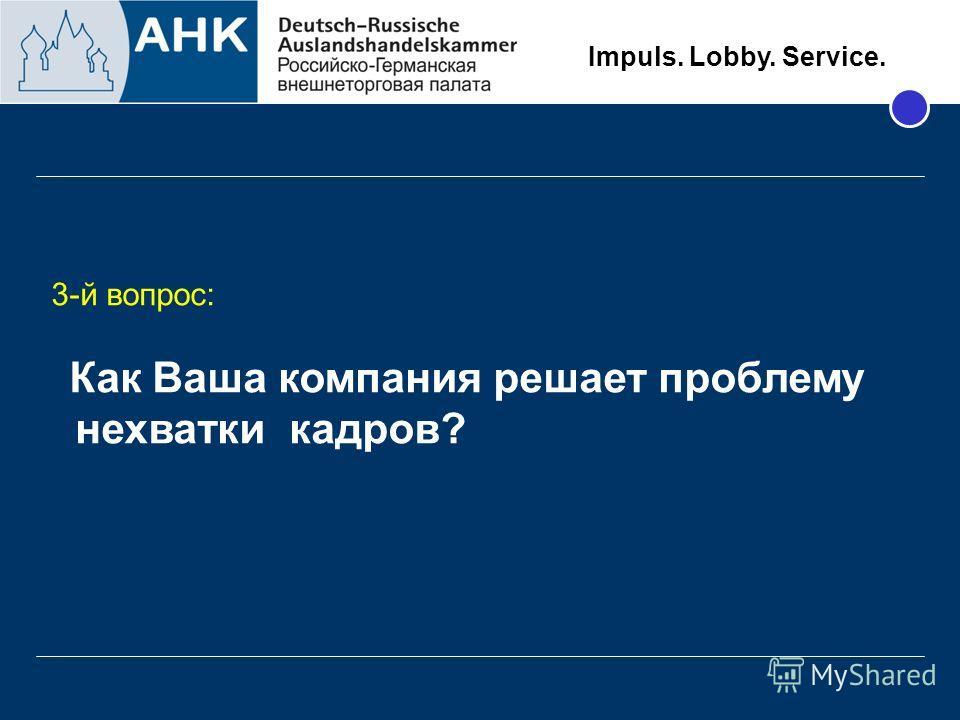 Impuls. Lobby. Service. 3-й вопрос: Как Ваша компания решает проблему нехватки кадров?
