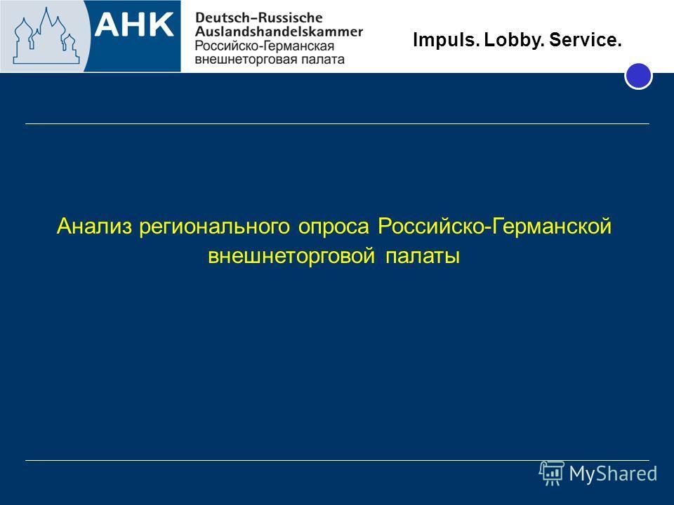 Impuls. Lobby. Service. Анализ регионального опроса Российско-Германской внешнеторговой палаты