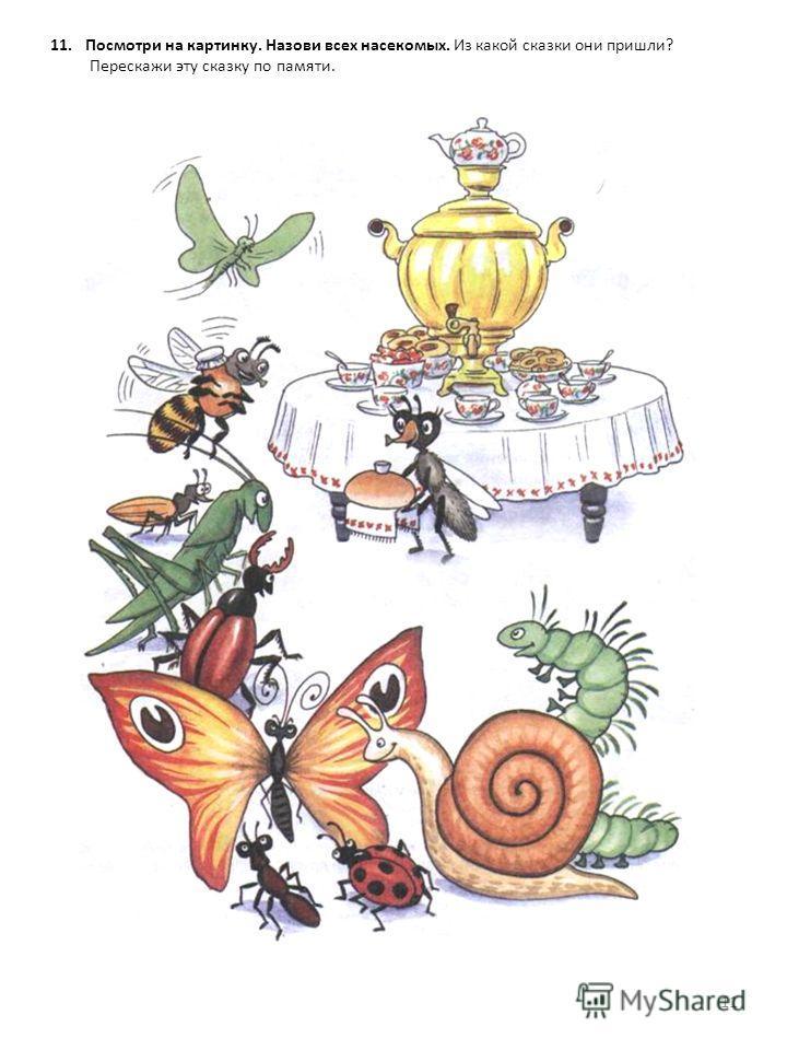 11. Посмотри на картинку. Назови всех насекомых. Из какой сказки они пришли? Перескажи эту сказку по памяти. 11