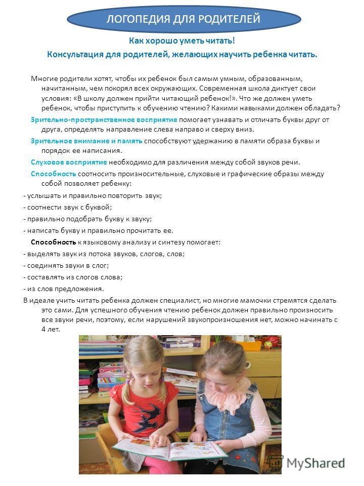 Как хорошо уметь читать! Консультация для родителей, желающих научить ребенка читать. Многие родители хотят, чтобы их ребенок был самым умным, образованным, начитанным, чем покорял всех окружающих. Современная школа диктует свои условия: «В школу дол