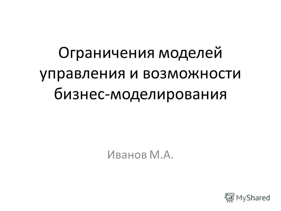Ограничения моделей управления и возможности бизнес-моделирования Иванов М.А.