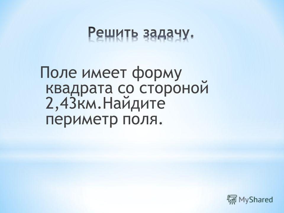 7,4 +3,2= 50,2-20,2= 18,6+4,2= 3 – 0,4 = 7,5-0,7= 9,5-4,3= 5,9 +0,3= 4,2+2,06= О=6,2; Ж=62; Г=10,6; У=5,3; Е=5,2; П=22,8; Р=22,6; А=6,08 К=6,8; С=30; В=7,57; Х=6,26; Л=8,24; М=2,6; Ь=82