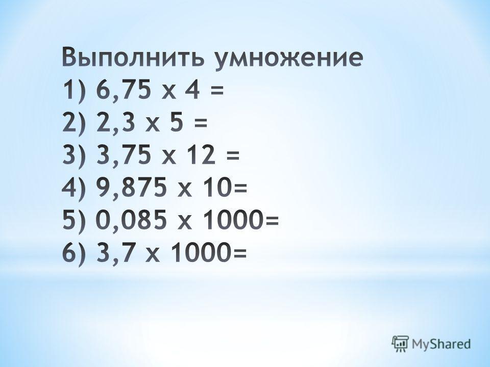 Чтобы умножить десятичную дробь на натуральное число надо: 1)умножить её на натуральное число, не обращая внимания на запятую 2)В полученном произведении отделить запятой столько цифр справа, сколько их отделено в десятичной дроби.