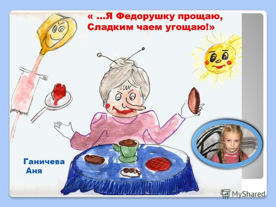 Муха-Цокотуха, Мойдодыр и другие… Рисунки детей по прочитанным сказкам К.И.Чуковского.