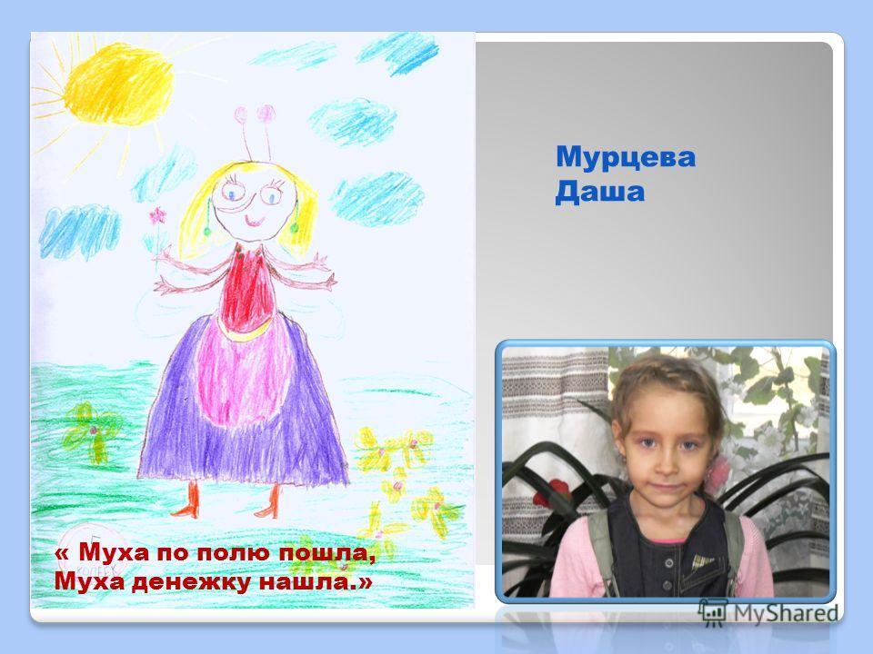 « …Я Федорушку прощаю, Сладким чаем угощаю!» Ганичева Аня