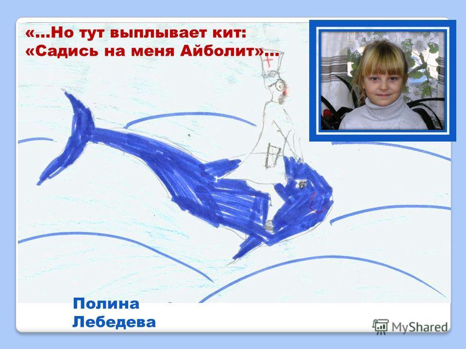 «Вдруг откуда- то летит Маленький комарик…» Фумин Андрей