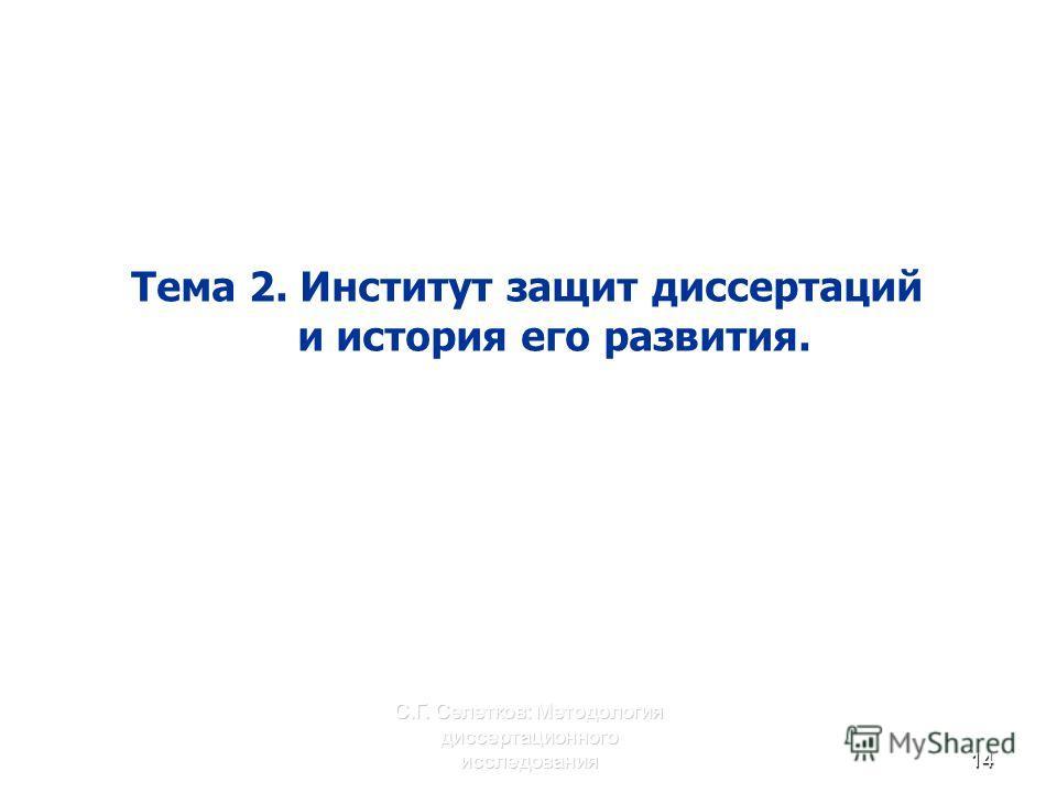 С.Г. Селетков: Методология диссертационного исследования14 Тема 2. Институт защит диссертаций и история его развития.