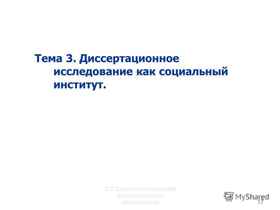 С.Г. Селетков: Методология диссертационного исследования17 Тема 3. Диссертационное исследование как социальный институт.