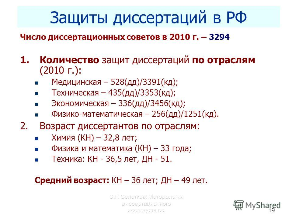 С.Г. Селетков: Методология диссертационного исследования19 Защиты диссертаций в РФ Число диссертационных советов в 2010 г. – 3294 1. 1.Количество защит диссертаций по отраслям (2010 г.): Медицинская – 528(дд)/3391(кд); Техническая – 435(дд)/3353(кд);