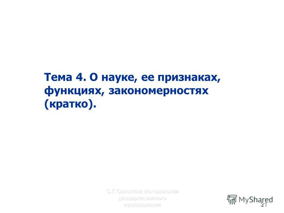 С.Г. Селетков: Методология диссертационного исследования21 Тема 4. О науке, ее признаках, функциях, закономерностях (кратко).