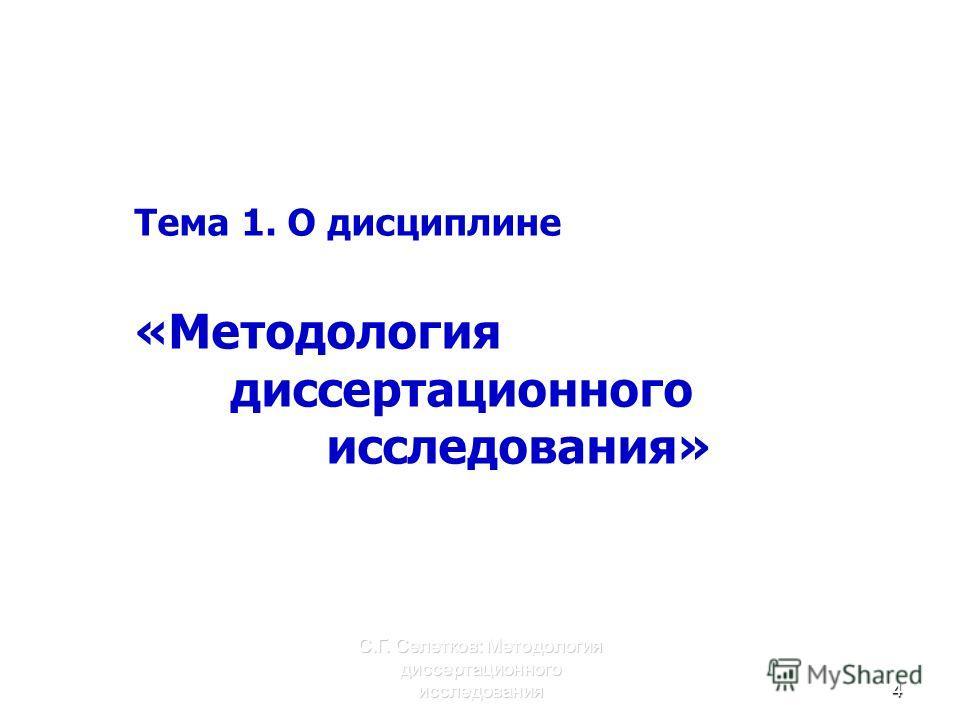 С.Г. Селетков: Методология диссертационного исследования4 Тема 1. О дисциплине «Методология диссертационного исследования»