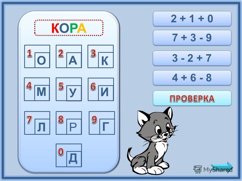 РАК 1 2 + 6 + 0 10 – 2 - 6 2 + 5 - 4 У О А К И М РГ Л Д