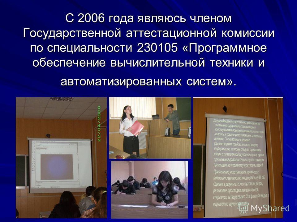 С 2006 года являюсь членом Государственной аттестационной комиссии по специальности 230105 «Программное обеспечение вычислительной техники и автоматизированных систем».