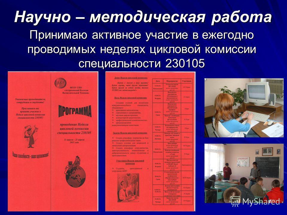 Принимаю активное участие в ежегодно проводимых неделях цикловой комиссии специальности 230105 Научно – методическая работа
