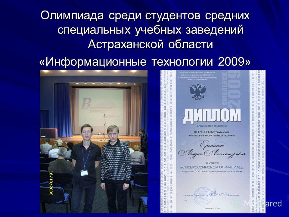 Олимпиада среди студентов средних специальных учебных заведений Астраханской области «Информационные технологии 2009»