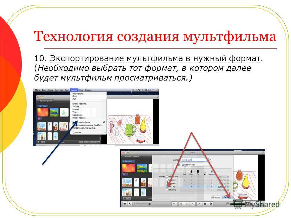 Технология создания мультфильма 10. Экспортирование мультфильма в нужный формат. (Необходимо выбрать тот формат, в котором далее будет мультфильм просматриваться.)