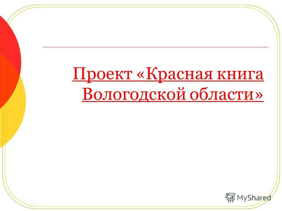 Проект «Красная книга Вологодской области»